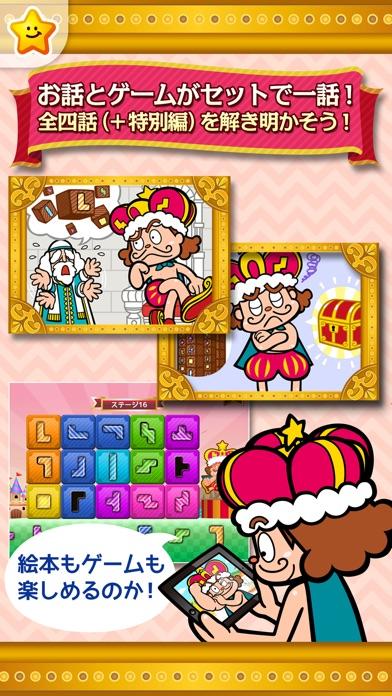 無料の知育パズル|子供の能力向上に役立つパズル&テイルズスクリーンショット4