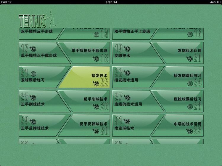网球私人教练 screenshot-4