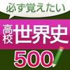 必ず覚えたい高校世界史 500問(解説付き)