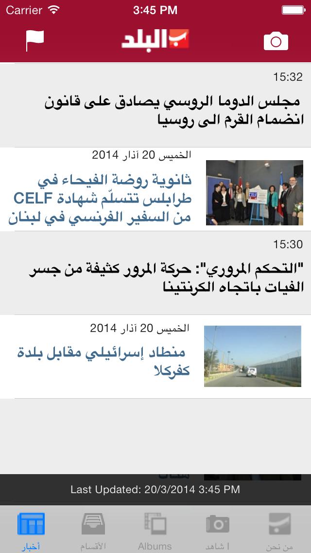 Al Balad News screenshot one