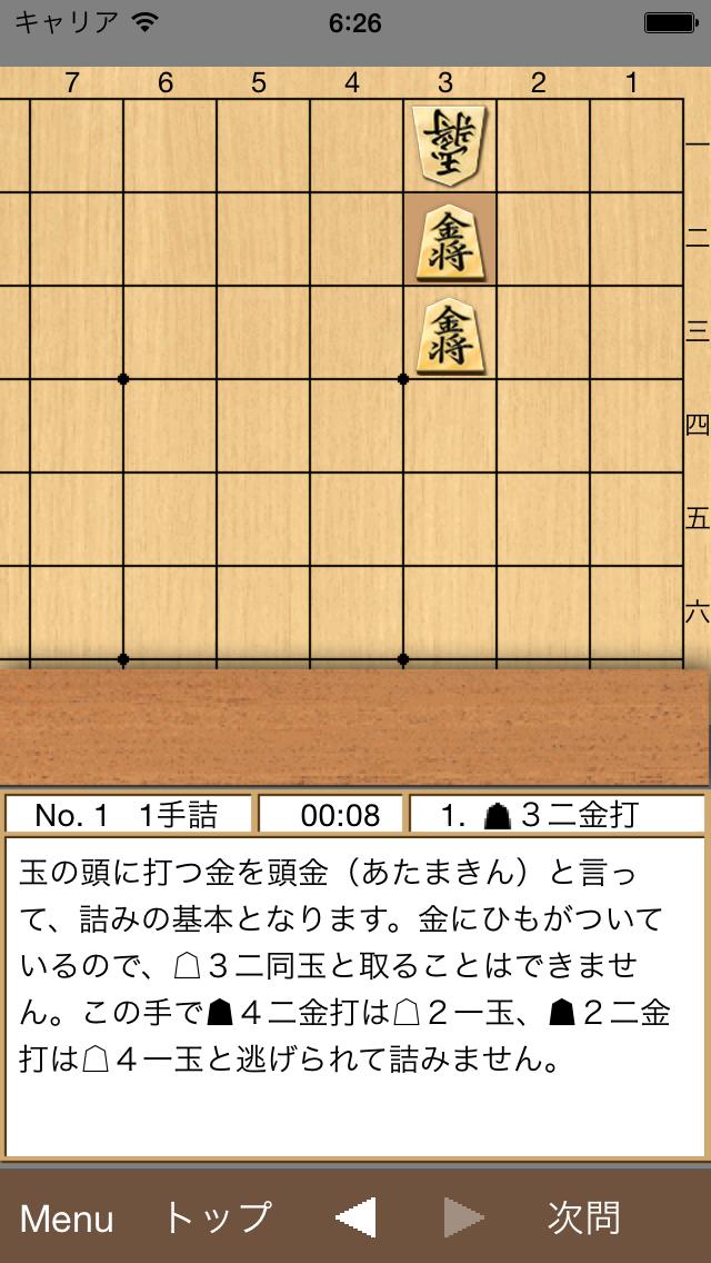 渡辺明の詰将棋 入門編のおすすめ画像2