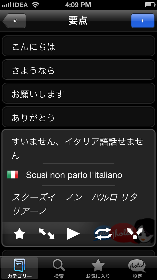 Lingopal イタリア語 LITE  - 喋るフレーズブックのおすすめ画像2