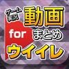 ゲーム実況動画まとめ for ウイニングイレブン(ウイイレ)