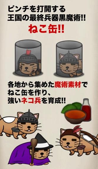 俺のネコ王国VSワンコ帝国スクリーンショット3