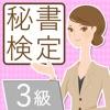 秘書検定3級無料問題集 for iPhone
