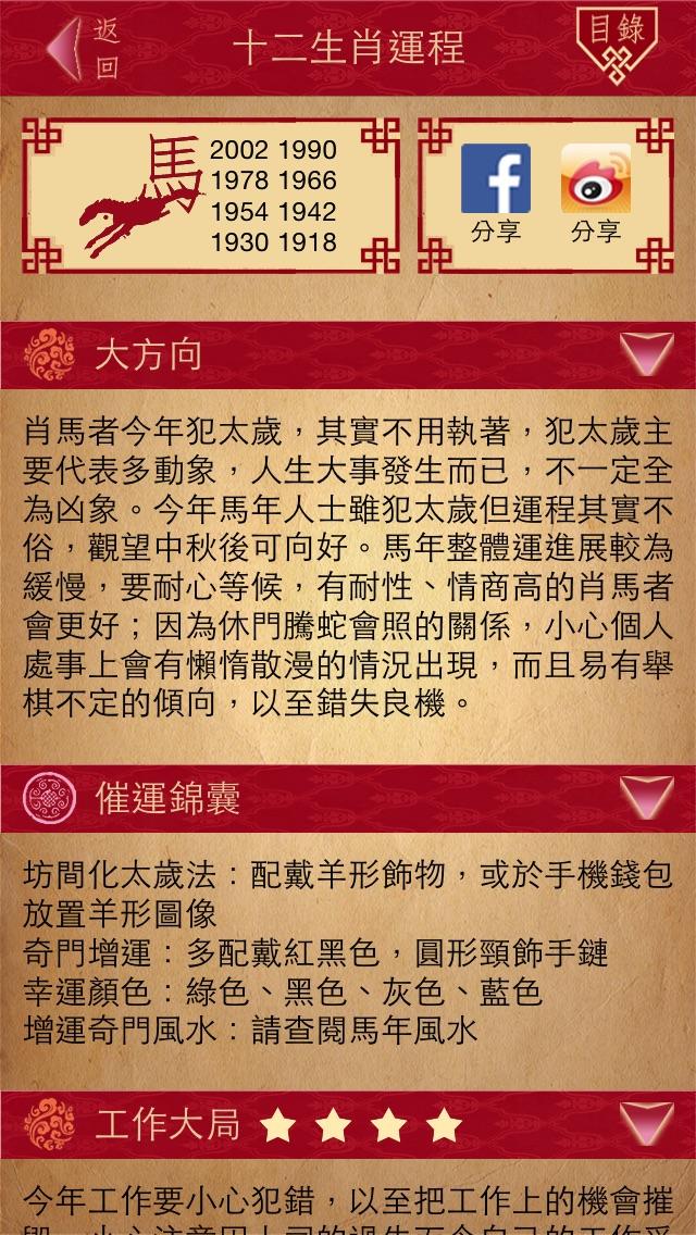 download 雲清子奇門遁甲馬年運程 apps 1