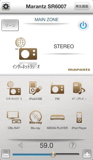 Marantz Remote Appのスクリーンショット1
