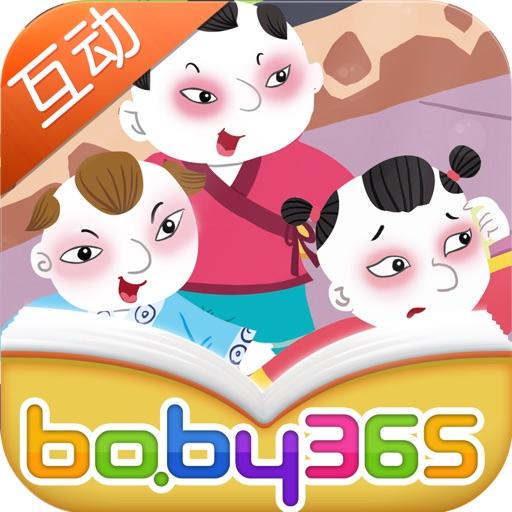 五子登科-故事游戏书-baby365