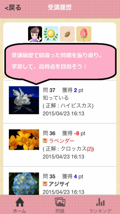 花の名前ダウト screenshot-4