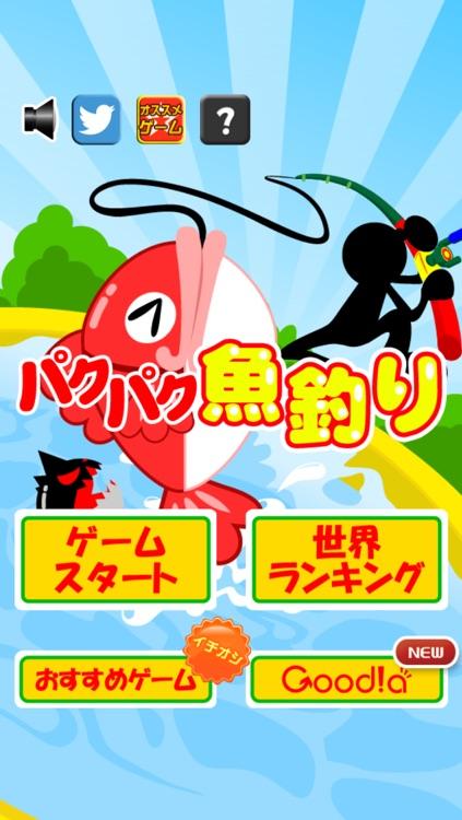 パクパク魚釣り screenshot-3