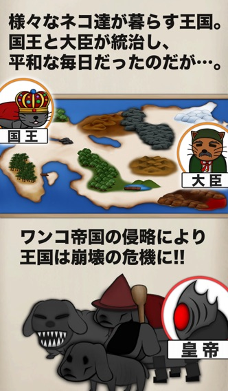 俺のネコ王国VSワンコ帝国スクリーンショット2