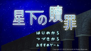 星下の贖罪のスクリーンショット1
