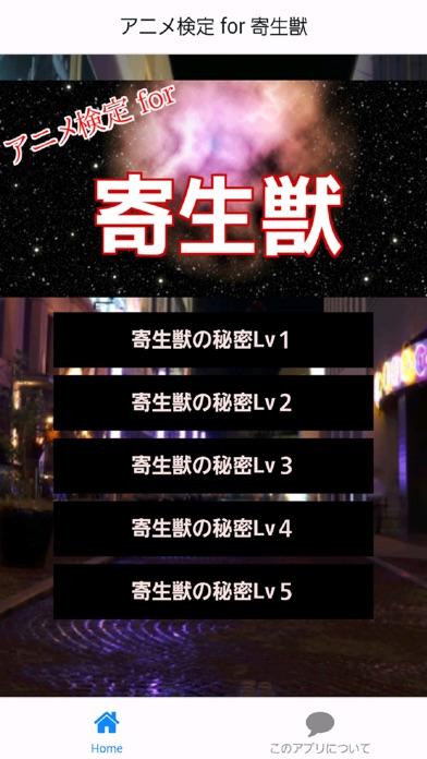 点击获取アニメ検定 for 寄生獣