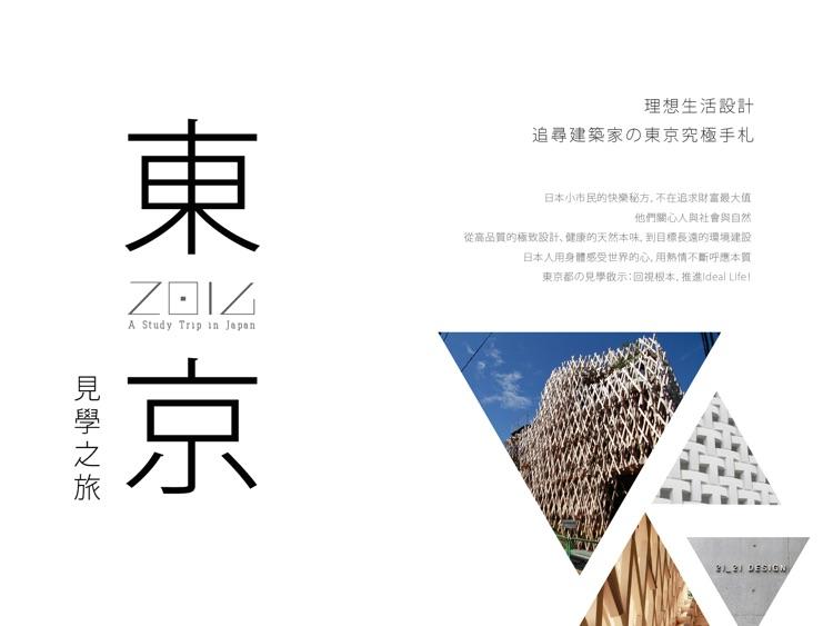 走吧!到東京看建築