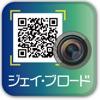 ジェイ・ブロード - 受付票管理アプリ