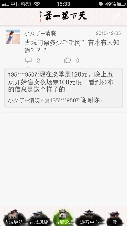 台儿庄 screenshot-2