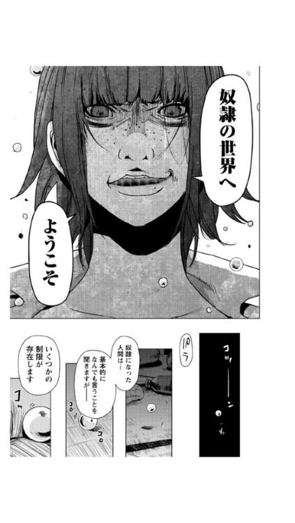 奴隷区 僕と23人の奴隷(漫画) screenshot-4