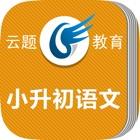 小升初语文 icon