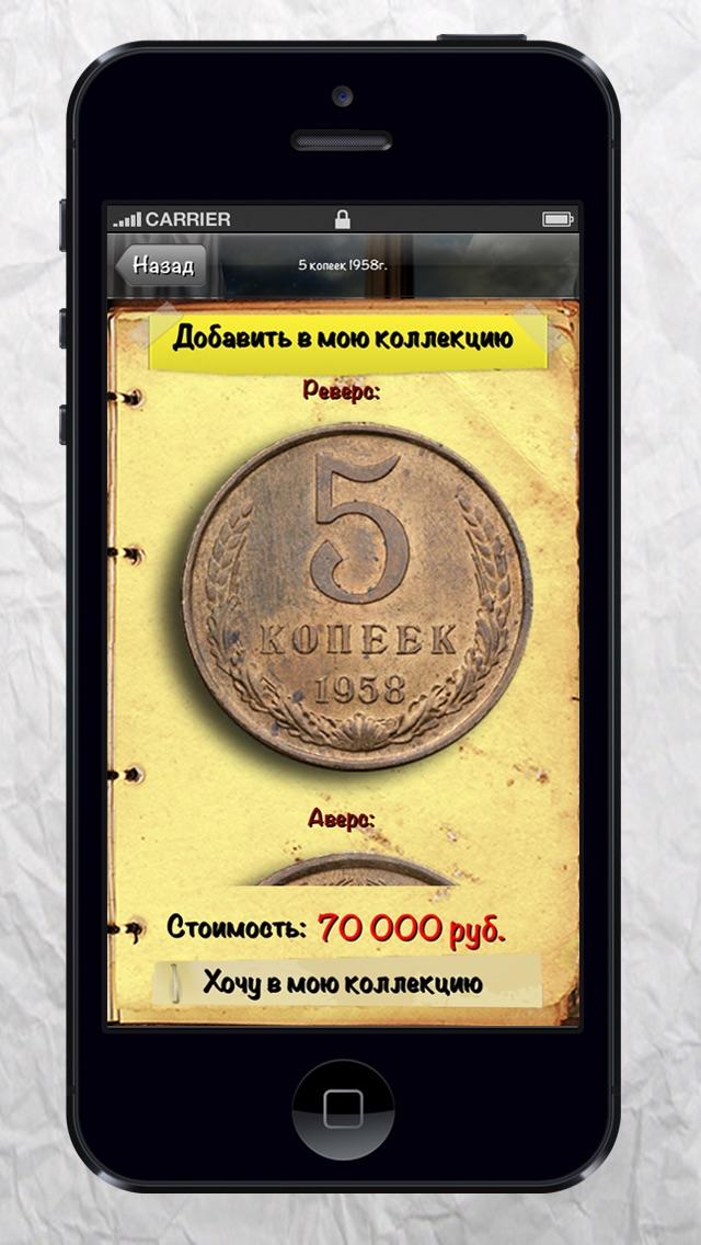 """Коллекционер"" Скриншоты4"