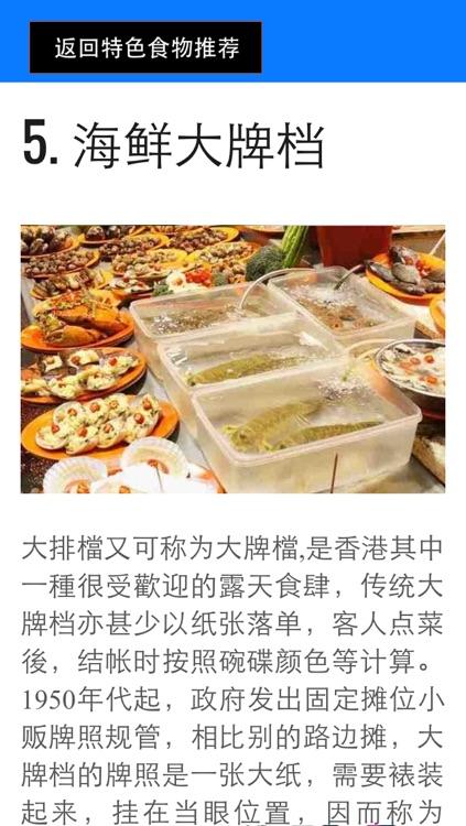 香港自由行地图 香港离线地图 香港地铁轻铁 香港地图 香港旅游指南 Hong Kong Metro Map offline 香港通 香港旅游攻略 screenshot-4