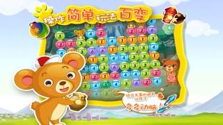 数字游戏-小熊数字奇遇记 screenshot three