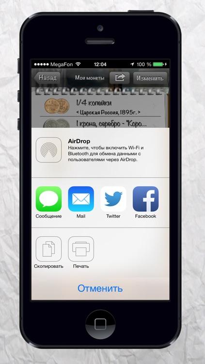 """Коллекционер"" screenshot-3"