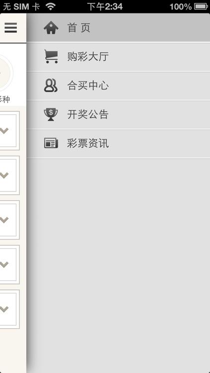 搜狐彩票 screenshot-2