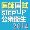 STEP UP公衆衛生2014