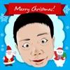 Frame my photo: デジタルフォトフレーム、グリーティングカード。メリー·クリスマス!
