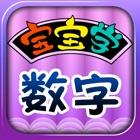 HappyReading-宝宝学数字 icon