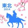 東北の桜名所 2014:東北のサクラ名所の写真・地図・見所・見頃・開花状況をお届け!