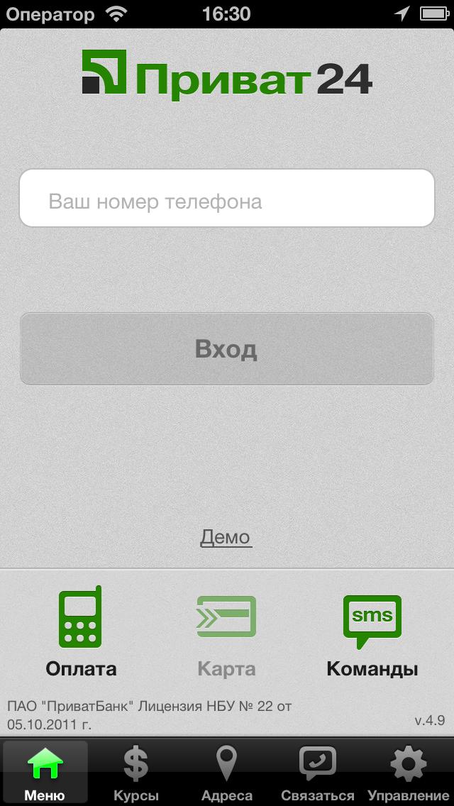 Privat24.oldСкриншоты 1