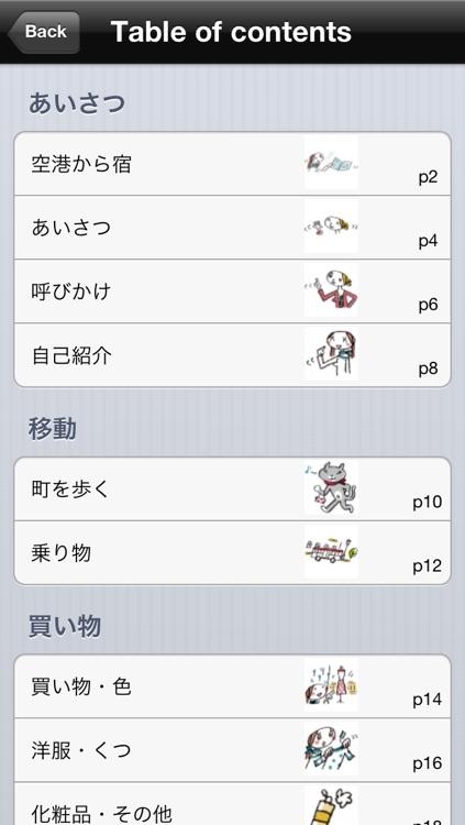 指さし会話フランス touch&talk screenshot-3