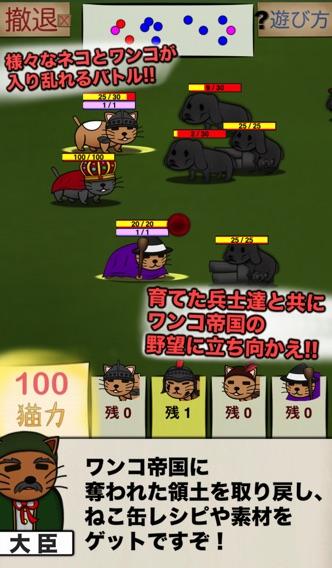 俺のネコ王国VSワンコ帝国紹介画像4