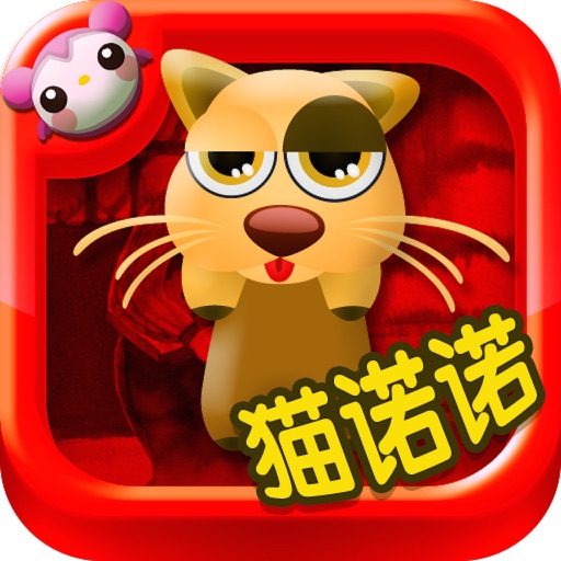 多多学英语 隐身猫诺诺