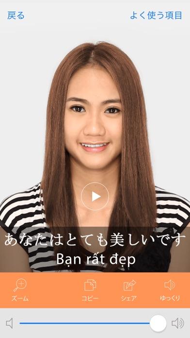 ベトナム語ビデオ辞書 - 翻訳機能・学習機能・音声機能のおすすめ画像5