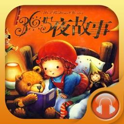 365夜童话故事【宝贝的睡前故事】