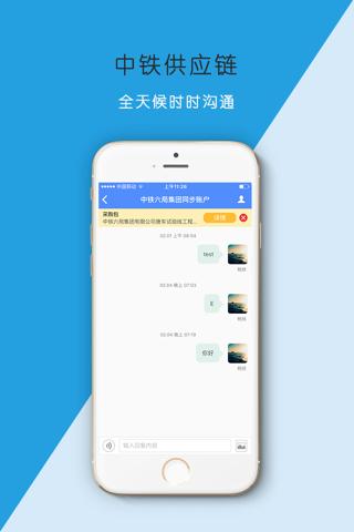 中铁供应链 - náhled