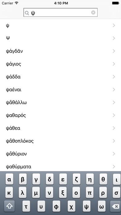Greek-English Lexicon screenshot1