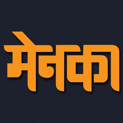 Menaka - Marathi
