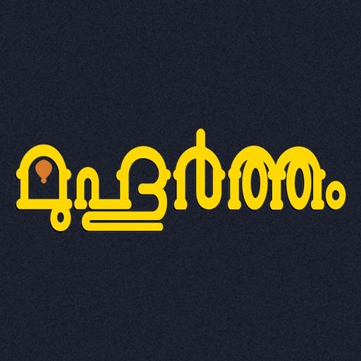 Muhurtham