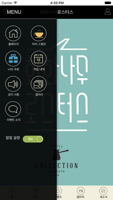 다운로드 회화나무 로스터스 Android 용