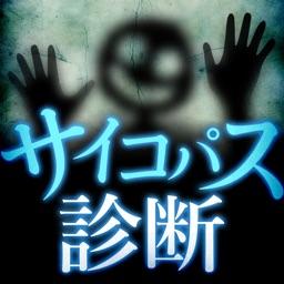Are you a psychopath? 怖い心理テスト