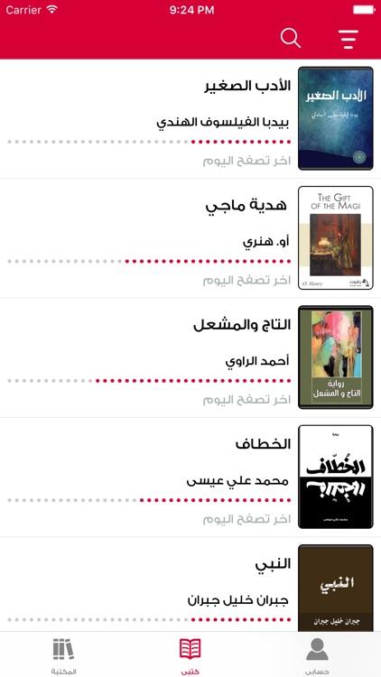 ياقوت - آلاف الكتب العربية screenshot-0