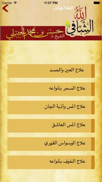 الله الشافي للرقية الشرعيةلقطة شاشة1