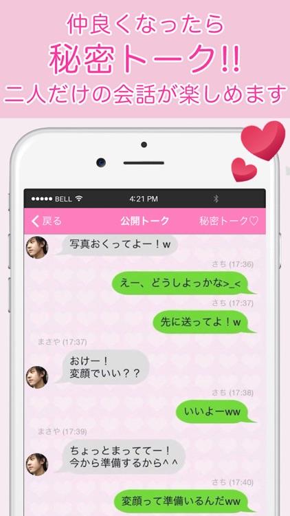 ちらトーーク~無料でチャットできるひまつぶし出会い探しアプリ~ screenshot-4