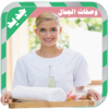 وصفات الجمال بدون انترنت - Adnane Elhatimi