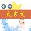 小学文言文 - 小学课本文言文翻译鉴赏全集