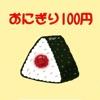 おにぎり100円 - iPhoneアプリ