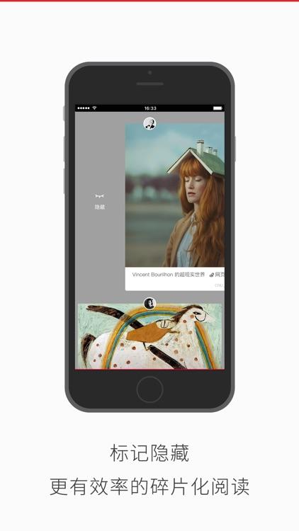 小众推荐(小推)- 免费的个性化新浪微博客户端 screenshot-3
